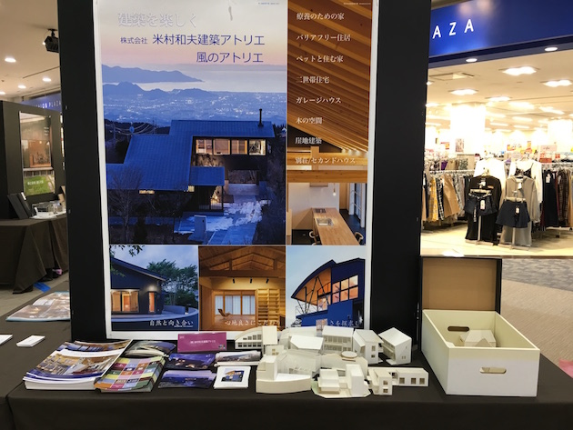 ふじさわ建築しごと展2019 展示ブース「米村和夫建築アトリエ」コーナー