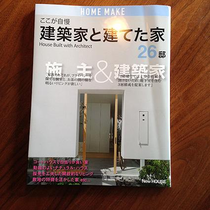 「ここが自慢 建築家と建てた家26邸」(ニューハウス出版)