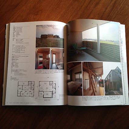 「ここが自慢 建築家と建てた家26邸」(ニューハウス出版)-4