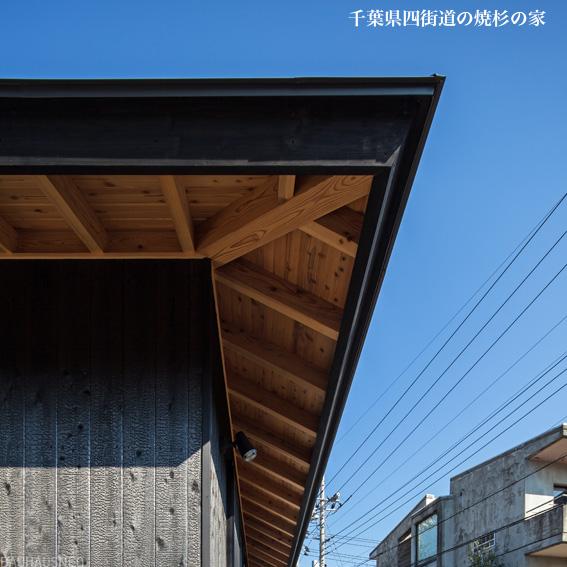 千葉県四街道の焼杉の家15