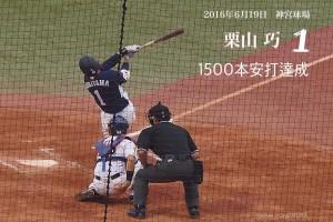 栗山1500安打s