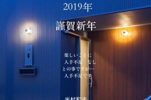 2019newyear-card